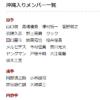 【巨人】ベテラン沖縄優先にファンが出来レースと不安