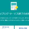12/15 Yahoo!ブログサービスが終了決定