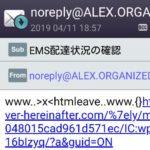 noreply@ALEX.ORGANIZED-PERSON.COMからは迷惑メール