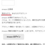 【注意】Amazon.co.jp にご登録のアカウント(名前、パスワード、その他個人情報)の確認