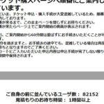 東京オリンピックのチケットサイトがクソと話題!申し込めない