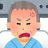 【短気】高齢者の頑固症が増加中【アスペルガー】