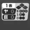広島&Denaが勝手にコケて巨人が優勝へ近づく 増田効果