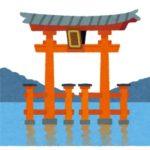【一覧】日本にある世界遺産が小学生にもすぐわかる【全23ヶ所】