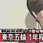【オリンピック延期確定】森喜朗会長にっこり【中止にならず良かった会見】COVID-19