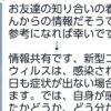 熊本県副知事 誤ってコロナデマ情報を拡散してしまう