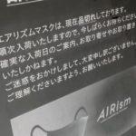 【マスク発売日】雨の中ユニクロに長蛇の列!エアリズムマスクが大人気