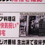 【石田純一さん】夜の街で女性と食事か!?スクープされてしまう。