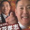 【ホリエモン&籠池氏】出馬していなのに都知事選ポスターに登場するカラクリ