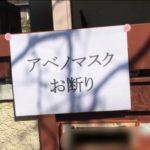 【緊急宣言再発令】菅氏「新規感染1000人超でもやらない」に賛否両論