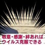 【イソジン転売】上級国民の新型コロナ消滅方法がヤバイと話題に 首相「絆で治る」国民「wwwwwwwww」
