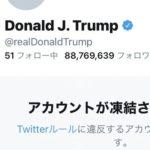 【Twitter】トランプ米大統領のアカウントを永久停止してしまう