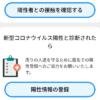 【知ってた】接触確認アプリ「COCOA」が事実上機能していなかった件