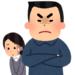 【日本男児】親が亭主関白でウザい時代遅れムカつく【継承】